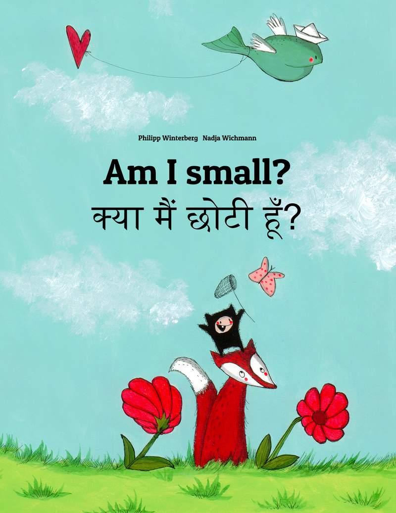 क्या मैं छोटी हूँ?